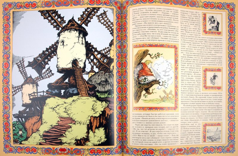 Иллюстрация 1 из 56 для Сказки братьев Гримм - Гримм Якоб и Вильгельм | Лабиринт - книги. Источник: Лабиринт