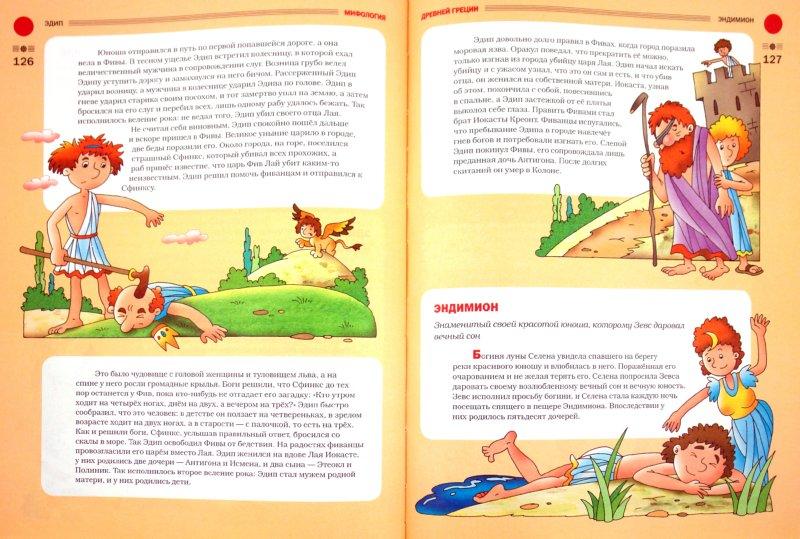 Иллюстрация 1 из 22 для Большой мифологический словарь для детей - Татьяна Розе   Лабиринт - книги. Источник: Лабиринт