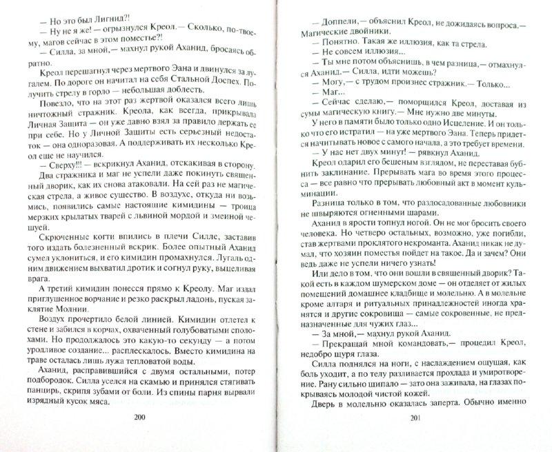 Иллюстрация 1 из 2 для Шумерские ночи - Александр Рудазов   Лабиринт - книги. Источник: Лабиринт