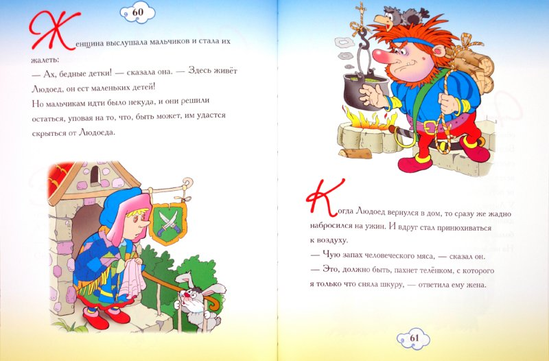 Иллюстрация 1 из 7 для Сказки нашего детства   Лабиринт - книги. Источник: Лабиринт