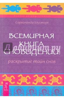 Всемирная Книга сновидений: раскрытие тайн снов