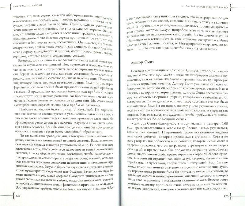 Иллюстрация 1 из 8 для Сила, таящаяся в ваших глазах: улучшение зрения с помощью Интегрированной терапии - Роберт-Майкл Каплан | Лабиринт - книги. Источник: Лабиринт