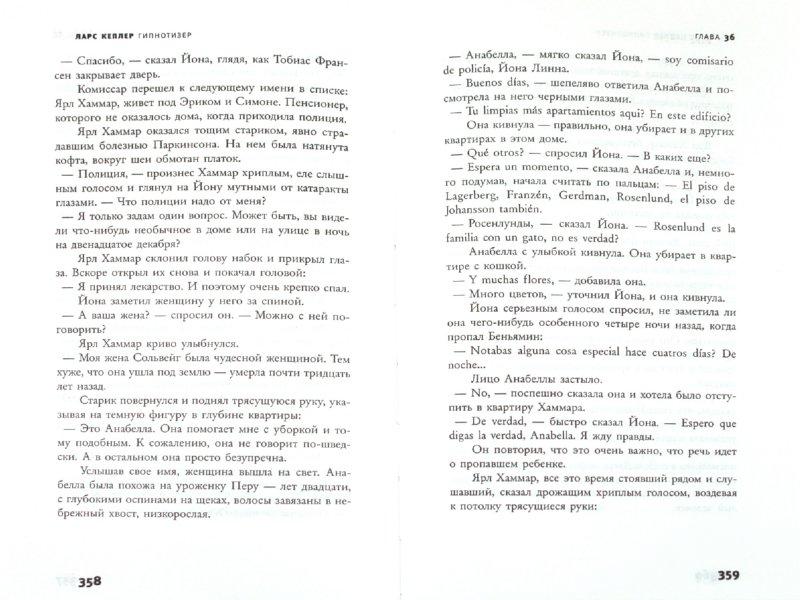 Иллюстрация 1 из 27 для Гипнотизер - Ларс Кеплер   Лабиринт - книги. Источник: Лабиринт
