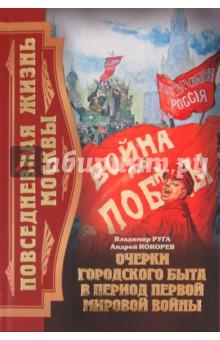 Повседневная жизнь Москвы. Очерки городского быта в период Первой мировой войны