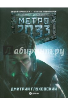 Глуховский Дмитрий Алексеевич Метро 2033