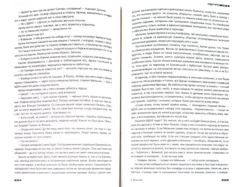 Иллюстрация 1 из 2 для Метро 2033 - Дмитрий Глуховский | Лабиринт - книги. Источник: Лабиринт