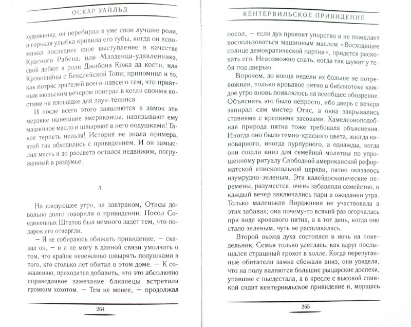 Иллюстрация 1 из 20 для Классические кошмары - Гоголь, Дойл, Уайльд, Шелли, Толстой, Сомов | Лабиринт - книги. Источник: Лабиринт