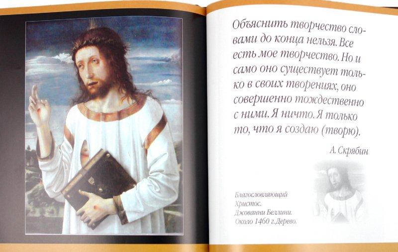 Иллюстрация 1 из 6 для Лувр - Людмила Митрохович | Лабиринт - книги. Источник: Лабиринт