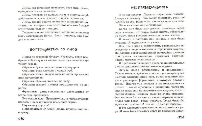 Иллюстрация 1 из 5 для Форточка с видом на одиночество - Михаил Барановский | Лабиринт - книги. Источник: Лабиринт