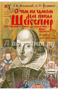 О чем на самом деле писал Шекспир