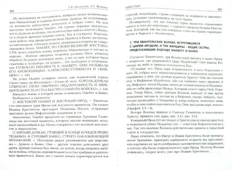 Иллюстрация 1 из 21 для О чем на самом деле писал Шекспир - Носовский, Фоменко | Лабиринт - книги. Источник: Лабиринт