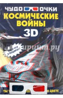 Космические войны (+ 3D-очки)Человек. Земля. Вселенная<br>Что такое космические войны? Какой будет военная техника в далеком будущем? Как будут выглядеть боевые действия в глубоком космосе, когда огромные скорости, приближающиеся к скорости света, а может, даже ее превышающие, будут доступны? Эта удивительная книга поможет юным читателям окунуться в мир будущего и пофантазировать. <br>Благодаря новой технологии объемного изображения у вашего ребенка появится шанс представить себя бойцом космического десанта или пилотом истребительской авиации и принять участие в увлекательных сражениях будущего.<br>Для младшего и среднего школьного возраста<br>