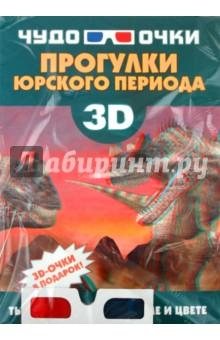 Прогулки юрского периода (+3D-очки)