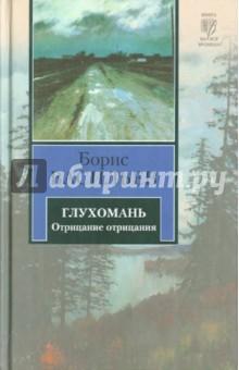 Васильев Борис Львович Глухомань. Отрицание отрицания