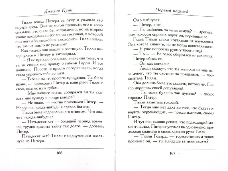 Иллюстрация 1 из 6 для Причуды аристократов: Первый поцелуй. Последнее искушение - Куин, Райан | Лабиринт - книги. Источник: Лабиринт