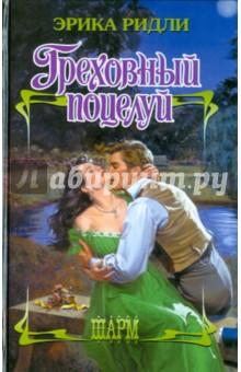 Греховный поцелуйИсторический сентиментальный роман<br>Красавица Эванджелина Пембертон бежит от жестокого отчима к подруге покойной матери - и оказывается втянутой в ее коварную игру. Леди Стентон всеми силами стремится устроить брак своей наивной дочери и Гэвина Лайонкрофта, весьма состоятельного человека, и хочет, чтобы Эванджелина ей в этом помогла. <br>Однако планы хитроумной леди терпят крах. С первой же минуты, как Эванджелина и Гэвин увидели друг друга, их охватывает пламя неодолимой страсти.<br>