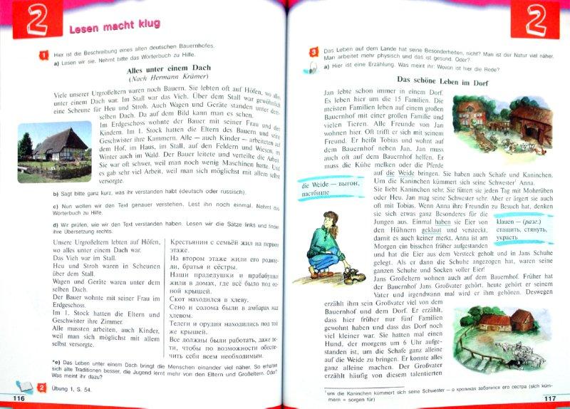 Онлайн учебник по немецкому языку 7 класс