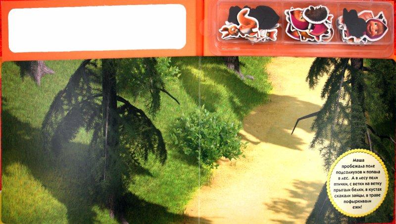 Иллюстрация 1 из 10 для Маша и Медведь. Лесные приключения. Книжка с магнитными фигурками   Лабиринт - книги. Источник: Лабиринт