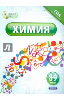 Савинкина Елена Владимировна Химия. 8-9 классы