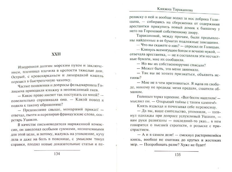 Иллюстрация 1 из 11 для Княжна Тараканова - Григорий Данилевский | Лабиринт - книги. Источник: Лабиринт
