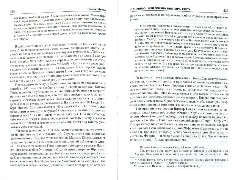Иллюстрация 1 из 19 для Олимпио, или Жизнь Виктора Гюго. Письма незнакомке. Новеллы - Андре Моруа | Лабиринт - книги. Источник: Лабиринт