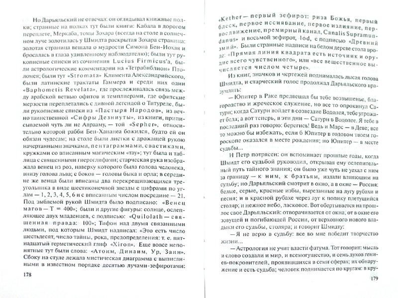Иллюстрация 1 из 6 для Серябряный голубь - Андрей Белый   Лабиринт - книги. Источник: Лабиринт