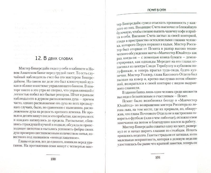 Иллюстрация 1 из 18 для Псмит в Сити - Пелам Вудхаус   Лабиринт - книги. Источник: Лабиринт