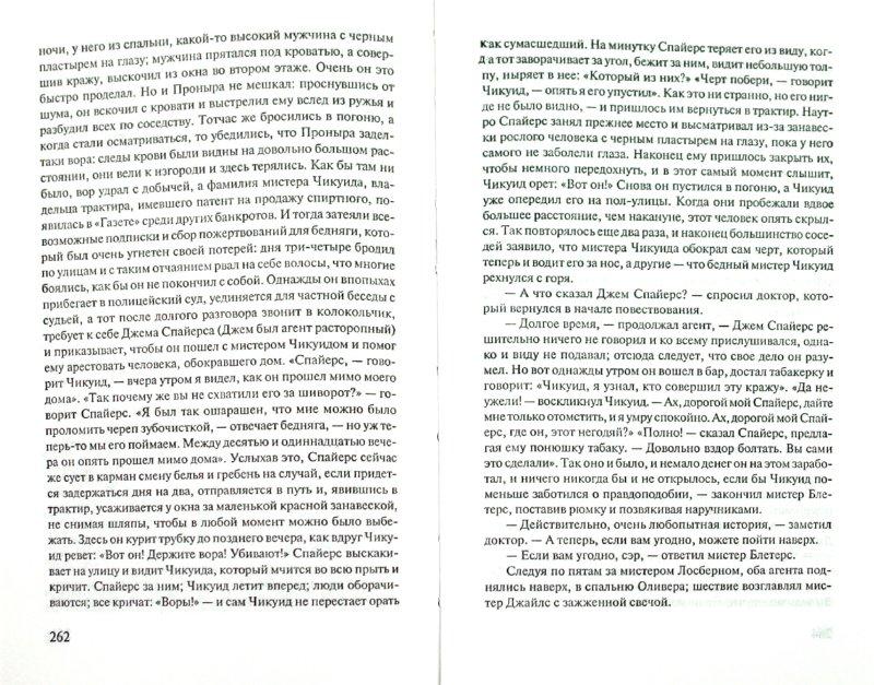 Иллюстрация 1 из 22 для Приключения Оливера Твиста - Чарльз Диккенс | Лабиринт - книги. Источник: Лабиринт