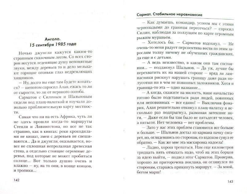 Иллюстрация 1 из 6 для Сармат. Стабильное неравновесие - Александр Звягинцев   Лабиринт - книги. Источник: Лабиринт