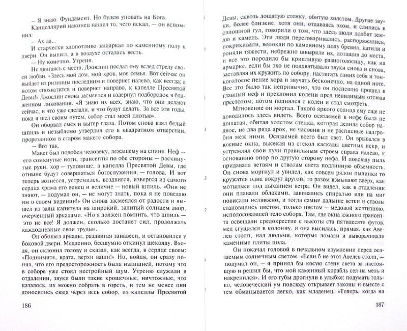 Иллюстрация 1 из 14 для Повелитель мух. Шпиль - Уильям Голдинг   Лабиринт - книги. Источник: Лабиринт