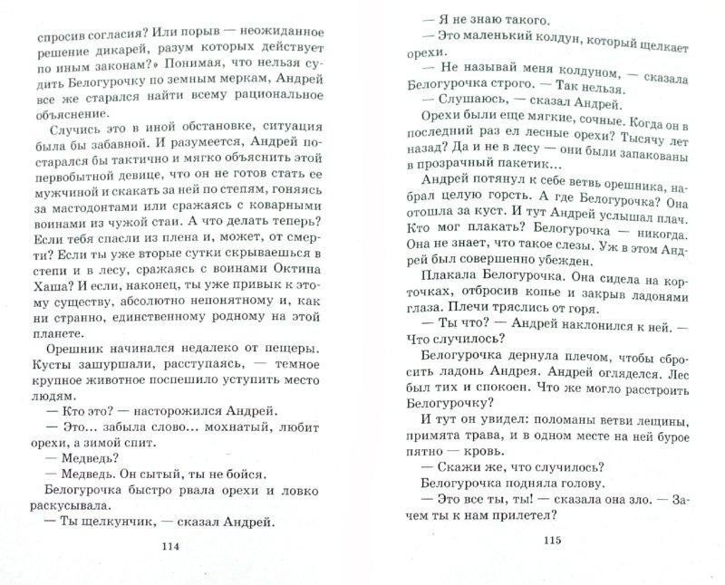 Иллюстрация 1 из 5 для Подземелье ведьм - Кир Булычев | Лабиринт - книги. Источник: Лабиринт