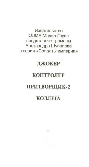 Иллюстрация 1 из 7 для Контролер - Александр Шувалов | Лабиринт - книги. Источник: Лабиринт
