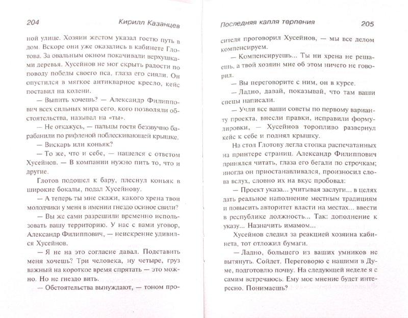 Иллюстрация 1 из 6 для Последняя капля терпения - Кирилл Казанцев | Лабиринт - книги. Источник: Лабиринт