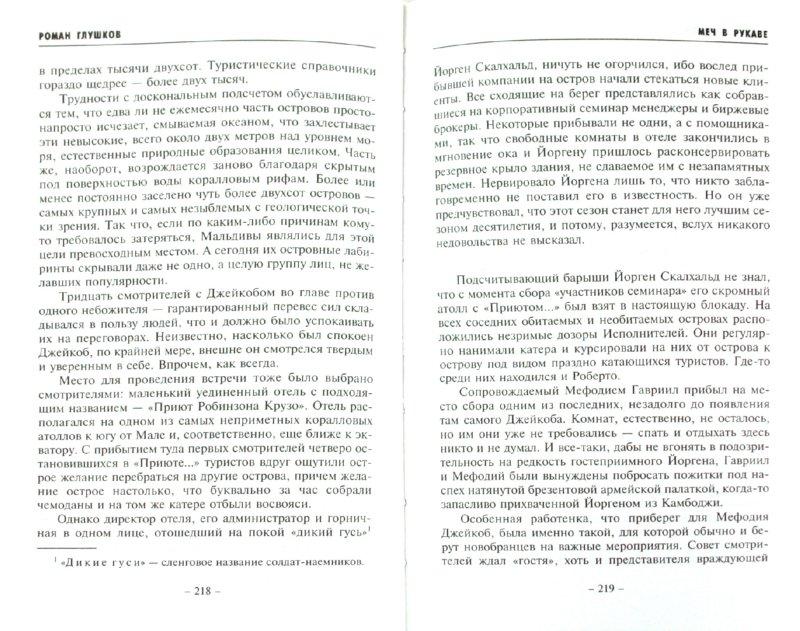 Иллюстрация 1 из 5 для Меч в рукаве - Роман Глушков | Лабиринт - книги. Источник: Лабиринт