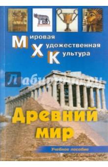 Древний мир: Первобытное общество. Месопотамия. Древний Египет. Эгейский мир. Древняя Греция