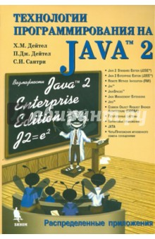 Технологии программирования на Java 2. Распределенные приложенияПрограммирование<br>Книгу, которую Вы держите в руках, посвящена распределенным приложениям и на примерах знакомит с технологиями построения распределенных систем, а также систем управления сетями: Remote Method Invocation (RMI), Jini, JavaSpaces, Java Management Extensions (JMX), Jiro и построению гетерогенных систем на основе Common Object Request Broker Architecture (CORBA). Рассматриваются различные подходы к построению пиринговых приложений на основе RMI, Jini, JXTA.<br>