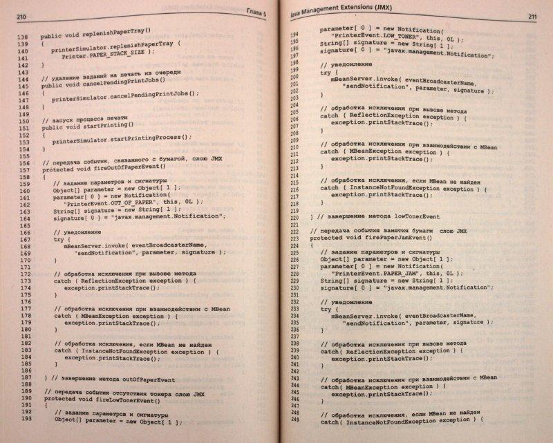 Технологии программирования на java 2
