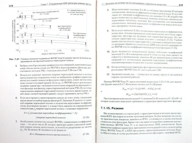 Иллюстрация 1 из 21 для Цифровая обработка сигналов - Ричард Лайонс   Лабиринт - книги. Источник: Лабиринт