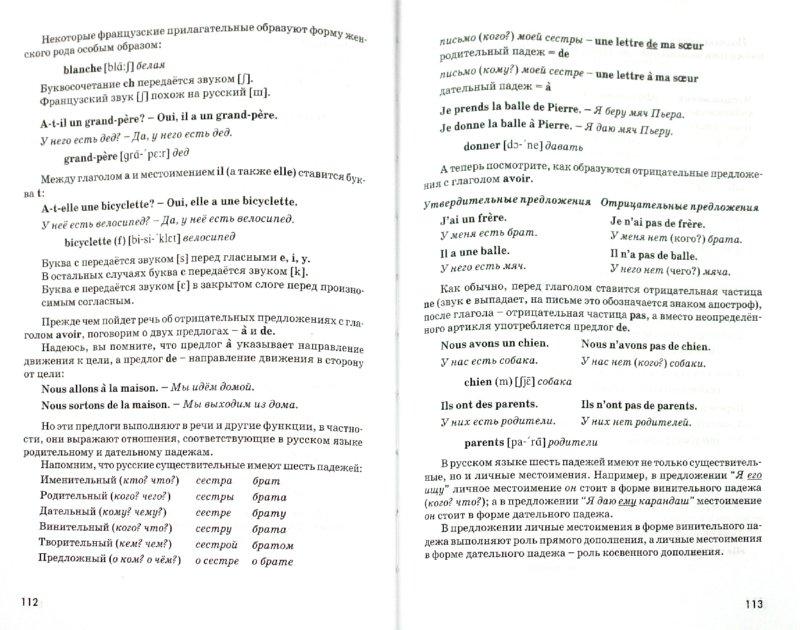 Иллюстрация 1 из 4 для Французский язык за 26 уроков. Самоучитель - Станислав Дугин   Лабиринт - книги. Источник: Лабиринт