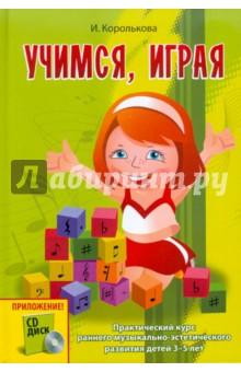 Учимся, играя. Практический курс раннего музыкально-эстетического развития детей 3-5 лет (+CD)Музыкальное развитие дошкольников<br>Основная цель сборника - помочь всем взрослым, так или иначе заинтересованным в приобщении ребенка к музыке: преподавателям дошкольных отделений музыкальных школ и Монтессори-центров, музыкальным руководителям детских садов, а также родителям, которые готовы заниматься со своим чадом самостоятельно. Предлагаемые игры, упражнения и песенки не являются эталонными, имеющими единственно возможный вариант применения. Их следует рассматривать как основу для занятий, изменяя и дополняя по своему усмотрению в зависимости от поставленной цели, возраста, возможностей и даже настроения обучаемых малышей.<br>