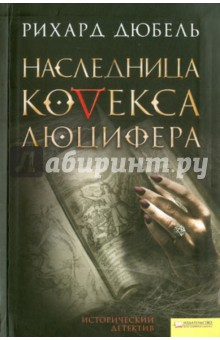 Наследница Кодекса Люцифера