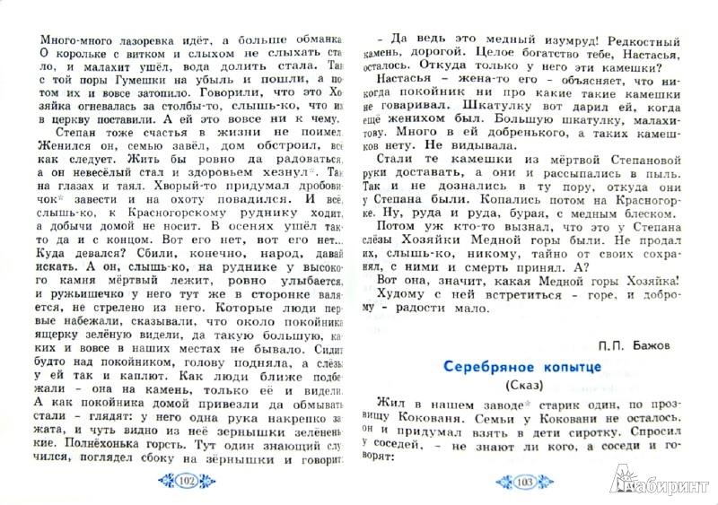 литературное чтение языканова рыбак 4 класс