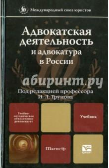 Адвокатская деятельность и адвокатура в России: учебник для магистров