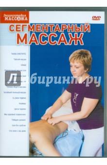 Сегментарный массаж (DVD) Видеогурман