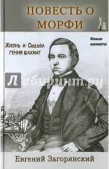 Загорянский Евгений Александрович Повесть о Морфи