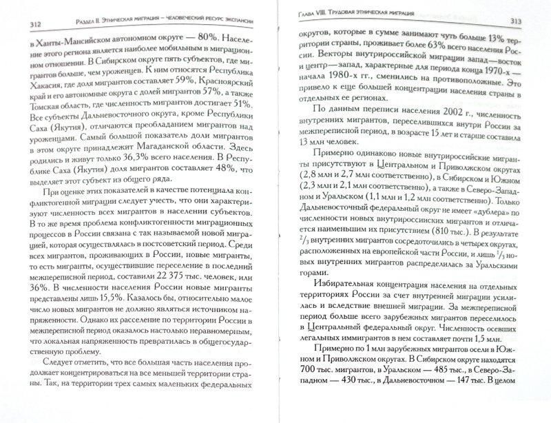 Иллюстрация 1 из 10 для Этническая экспансия - Юрий Платонов | Лабиринт - книги. Источник: Лабиринт