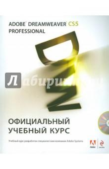 Adobe Dreamweaver CS5. Официальный учебный курс (+ CD)