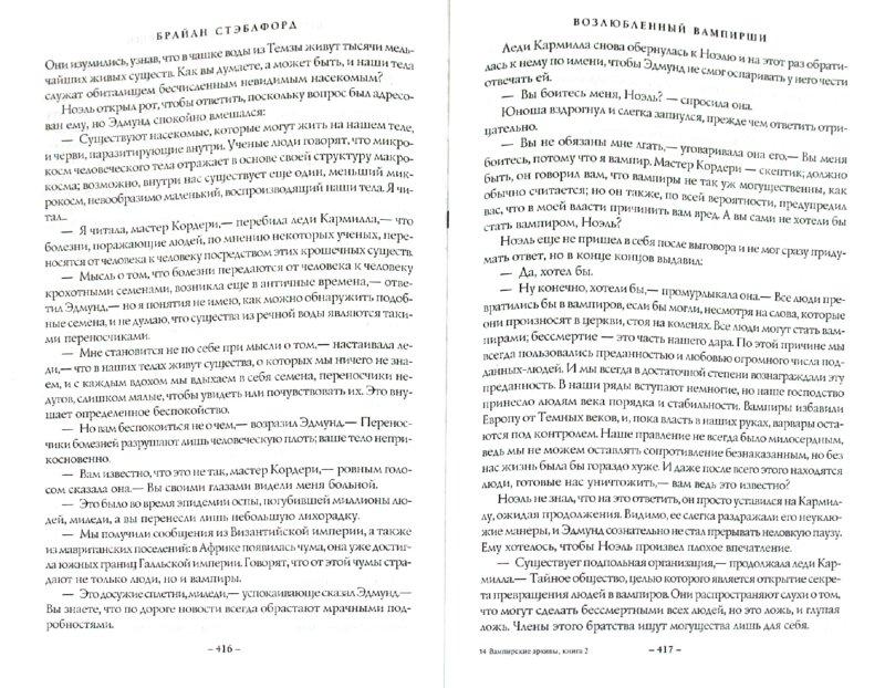 Иллюстрация 1 из 25 для Вампирские архивы. Книга 2. Проклятие крови - Брэдбери, Стокер, Симмонс, Баркер | Лабиринт - книги. Источник: Лабиринт