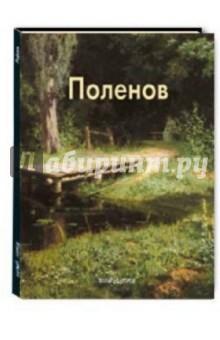 Поленов, Колпакова Ольга Валериевна