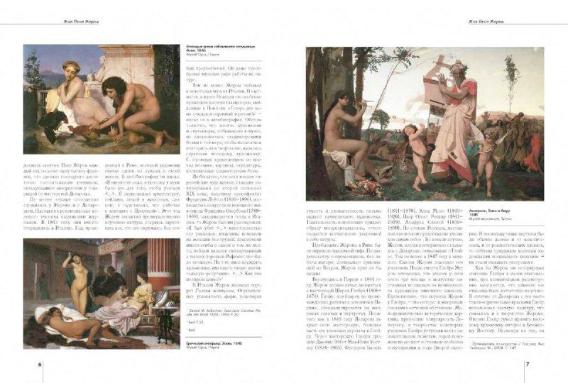 Иллюстрация 1 из 47 для Жером Жан Леон - Александр Шестимиров | Лабиринт - книги. Источник: Лабиринт